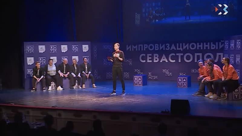 Импровизационный БАТЛ • Севастополь Крым • ИКС ТВ