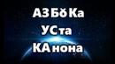 АЗБоКА УстаКанона АЗ БУКА ИЗТИНЫ Фильм 10