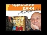 Мой двор в Одессе Михаил Жванецкий 100 миниатюр