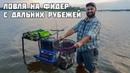 Рыбалка на фидер осенью Волга дальняя дистанция Леонидыч на рыбалке