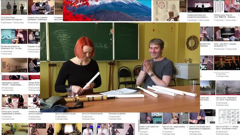 Обучение игре на японской флейте в Оренбурге Юрий Беккер
