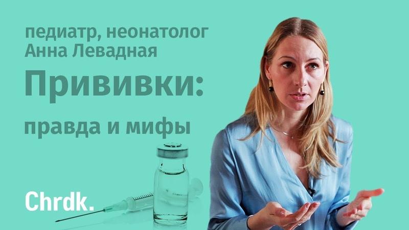 Анна Левадная (@doctor_annamama) о прививках мифы и правда