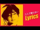 Miki Matsubara (松原みき) - 三人で踊らない (Lyrics JP, Romaji)