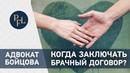 Когда можно заключать брачный договор. Адвокат Елена Бойцова о брачном договоре и разделе имущества.
