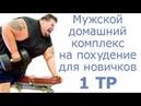 Мужской домашний комплекс тренировок на похудение для новичков (1 тр)