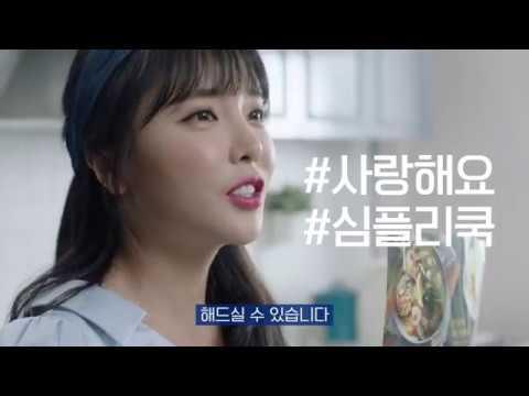 [심플리쿡] GS프레시 홍진영 메이킹필름