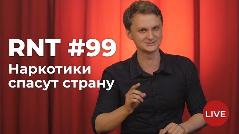 Прямая линия Путина, дело Голунова, Чемодановка и 228 статья. RNT 99