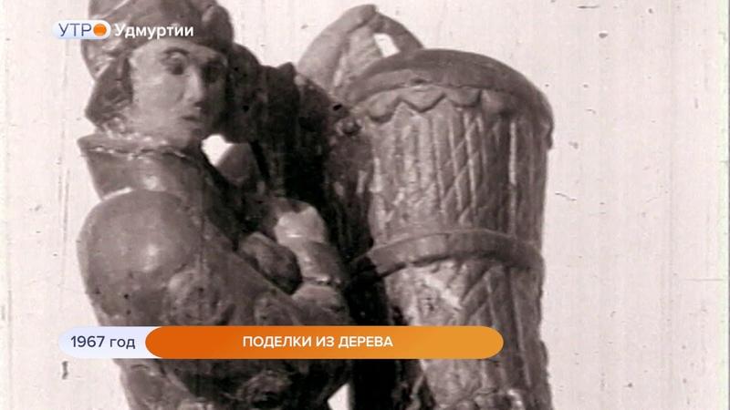 1967 год Эко фильм о резчике дерева в Ижевске
