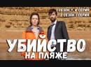 Убийство на пляж. 1 сезон 7, 8 серия, 2 сезон 1 серия