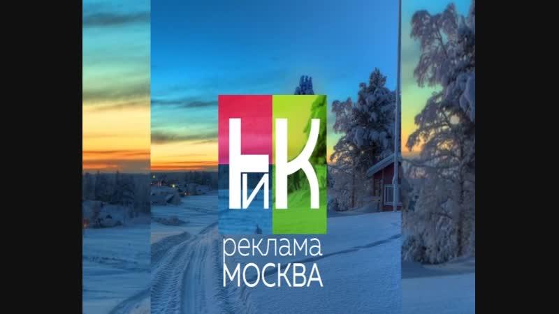 Рекламные заставки НИК ТВ Москва январь февраль 2019