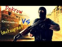 Dekrow vs fastcup
