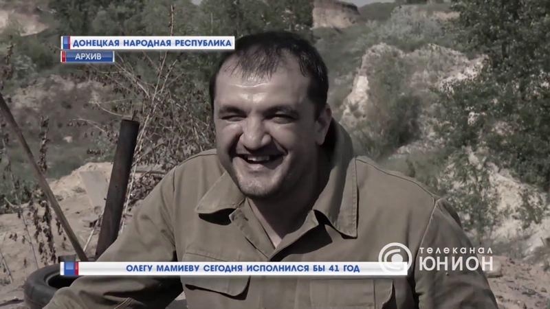 Олегу Мамиеву сегодня исполнился бы 41 год 12 12 2018 Панорама