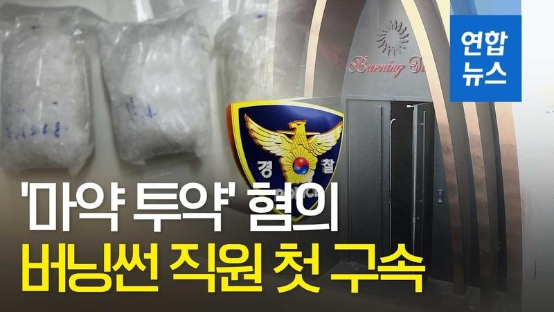 마약 투약 혐의 버닝썬 직원 첫 구속...승리는 콘서트서 사과 연합뉴스 (Yonhapnews)