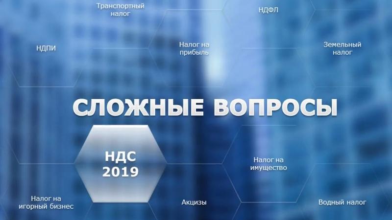 НДС 2019 Оплату получили в 2018 г реализация в 2019 г