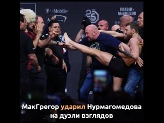МакГрегор ударил Нурмагомедова на дуэли взглядов