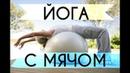 Йога с мячом фитбол упражнения для похудения. СУПЕР ФИТНЕС ВИДЕО УРОК!