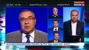 Новости на Россия 24 • Эксперты об усилении военной агрессии США в отношении России