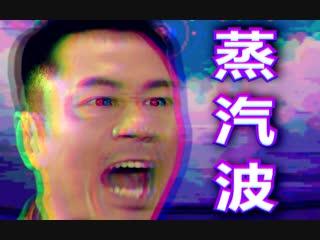 【蒸汽波】刘醒非凡