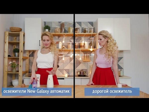 Новая линейка освежителей воздуха автоматик от ТМ New Galaxy уже в продаже!