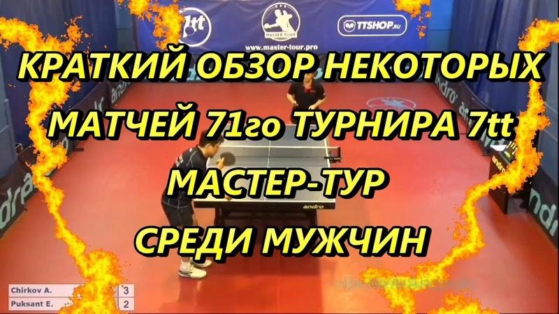 The Best Point Краткий обзор некоторых матчей турнира Мастер-Тур 7тт по настольному теннису 27.03.19