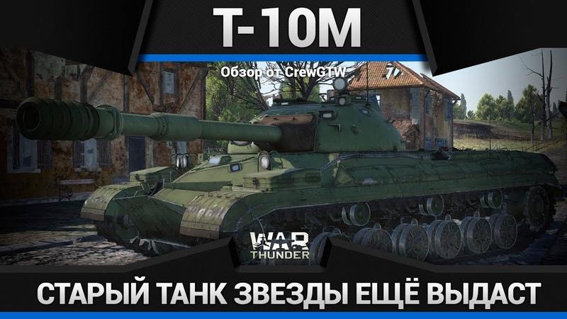 Т 10М ПУСТЬ ЗАВИДУЮТ в War Thunder