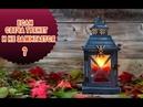 Русские руны: если свеча гаснет и никак не зажигается больше? рунолог, таролог Надежда Тинская