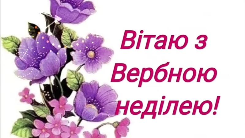 Вітаю з Вербною неділею! Дуже гарне привітання з Вербною неділею. Музична листівка
