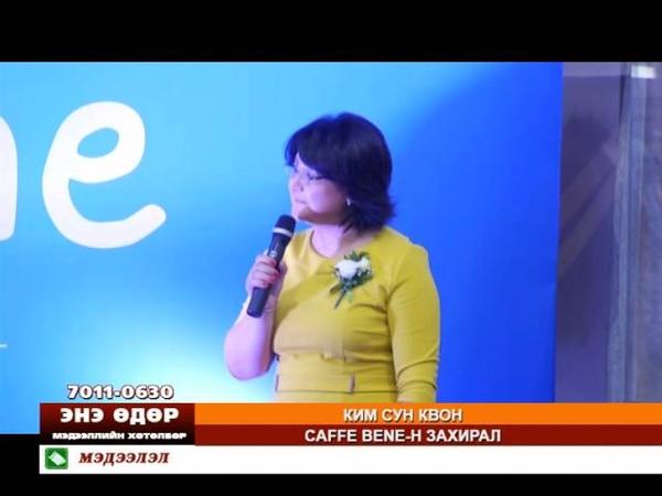 TV9 News Caffe Bene Mongolia Grand Opening ноябрь 2014