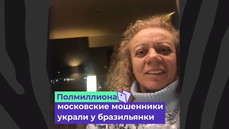В Москве мошенники развели бразильянку на полмиллиона