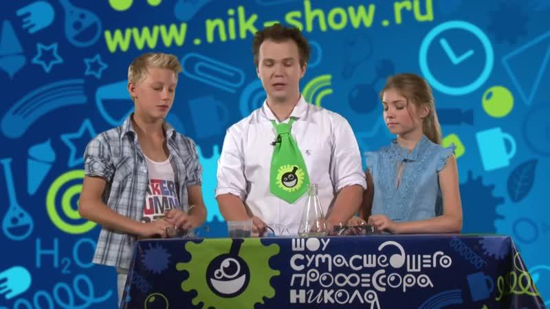 Шоу профессора Николя - Джинн из колбы