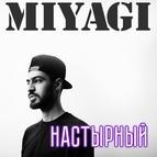 Miyagi альбом Настырный