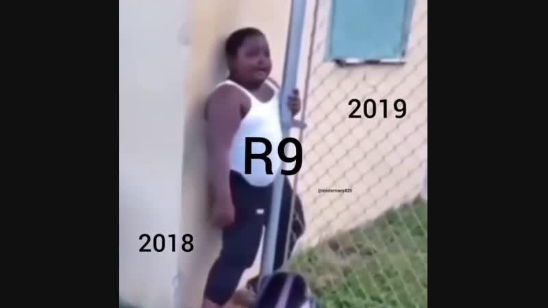 2018 vs 2019 дилемма Рианны