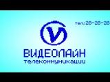 Промо-ролик Видеолайн