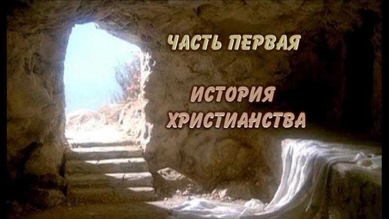 1 ИСТОРИЯ ХРИСТИАНСТВА