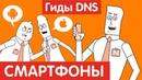 Как выбрать смартфон Гиды DNS