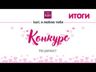 "Итоги конкурса ""kari, я люблю тебя"", 27.02.2019."
