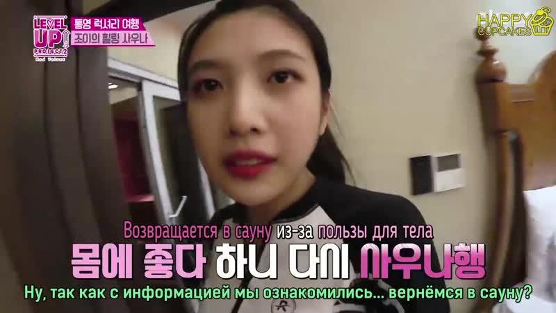 180307 Red Velvet @ Level Up Project Season 2 Ep.51 (рус.саб)