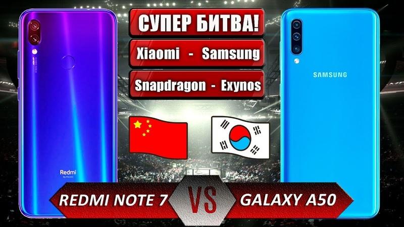 БИТВА ЛУЧШИХ Samsung Galaxy A50 VS Redmi Note 7