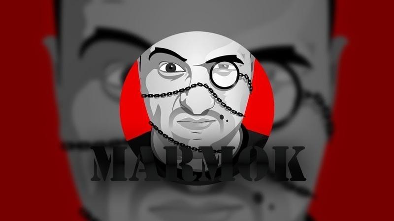 SKN - ГРЕБАНЫЙ МАРМОК (feat. Marmok)
