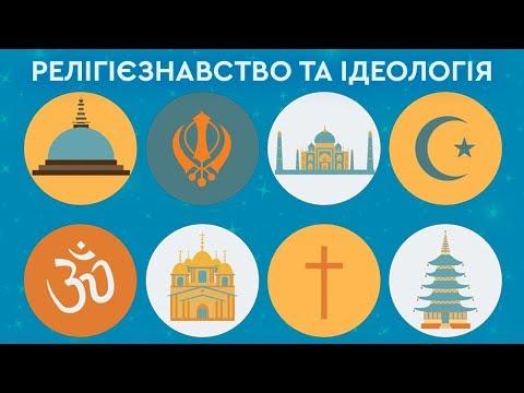 Релігієзнавство та ідеологія | ULTIMA CENA