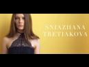 Sniazhana Tretiakova Сексуальная Приват Ню Private Модель Nude 18