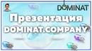 DOMINATPANY - ПРЕЗЕНТАЦИОННЫЙ РОЛИК ЗАРАБОТОК В ИНТЕРНЕТЕ 2019 ИНВЕСТИЦИИ / ArturProfit