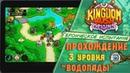 Kingdom Rush Origins ⭐ Героическое испытание - 3 уровень, прохождение 💥