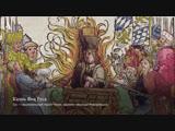 Казнь цареубийцы (5/6) курс «Преступление и наказание в Средние века»