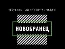 Футбольный проект Лиги. БРО - НОВОБРАНЕЦ