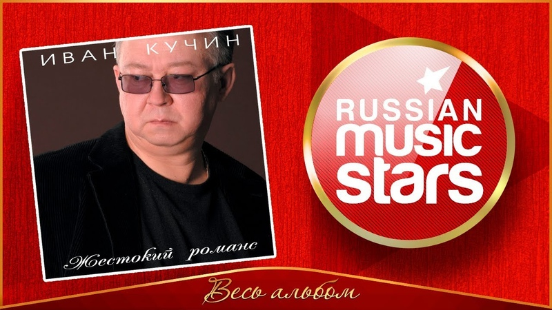 ИВАН КУЧИН ✮ ЖЕСТОКИЙ РОМАНС ✮ ВЕСЬ АЛЬБОМ ✮ 1996 ГОД ✮