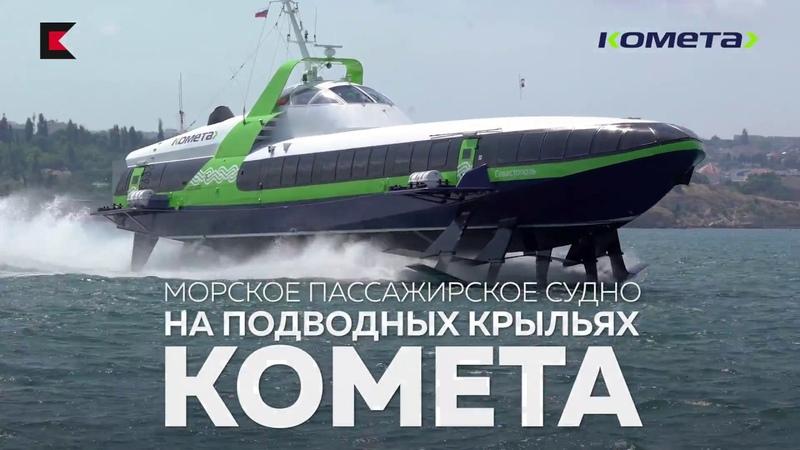 «Комета» — морское пассажирское судно на подводных крыльях