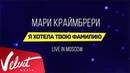 Мари Краймбрери - Я хотела твою фамилию (Live in Moscow)