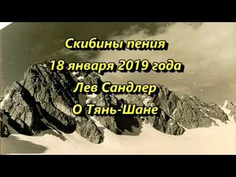 Лев Сандлер О Тянь Шане