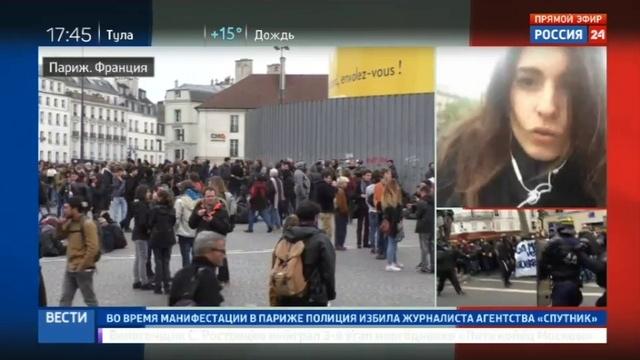 Новости на Россия 24 • Журналистка Sputnik France об акции протеста в Париже: полиция начала бить всех подряд